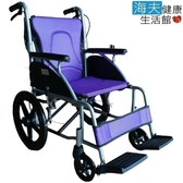 【海夫】富士康 鋁合金 弧形系列 輕型輪椅 (FZK-3500)