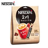 【NESCAFE雀巢】二合一無甜義式拿鐵袋裝12g*25入/2022.10.25