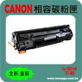 CANON 佳能 相容碳粉匣 CRG-337