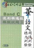 華語文聽力測驗, 閱讀測驗:流利精通級模擬試題(3)(二版)