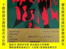 二手書博民逛書店JAGDA罕見2015 日本平面設計年鑒 GRAPHIC DESIGN IN JAPANY424269 JAG