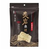海之物語炙岩魚燒-椒鹽風味 80g【愛買】