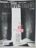 【書寶二手書T9/雜誌期刊_DT1】典藏投資_82期_紙上作品大賞