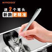 觸控筆 kmoso手機平板電腦iPad電容筆蘋果華為三星通用觸控屏觸摸手寫筆 全館九折
