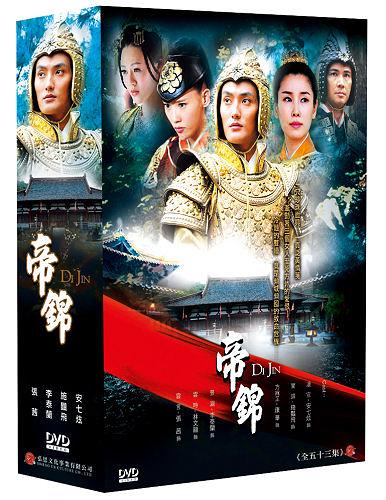 帝錦 DVD ( 安七炫/施豔飛/李泰蘭/林文龍/康華/張茜/苑新雨/衛萊 )