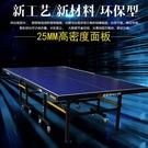 乒乓球桌 家用 折疊式室內訓練標准25MM乒乓球台xw 【降價兩天】