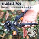 多功能果樹嫁接器刀片刀具 嫁接苗木園林剪刀嫁接工具 嫩芽嫁接機