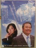 挖寶二手片-K16-054-正版DVD*電影【椿山課長的那七天】-西田敏行*伊東美咲