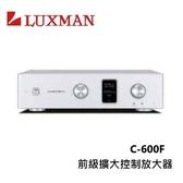 (獨家販售+24期0利率) LUXMAN C-600F 前級擴大控制放大器 C600F (福利品)