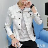 牛仔外套男士牛仔夾克秋季修身韓版秋裝薄款外套 zm7336『男人範』