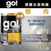 【毛麻吉寵物舖】Go! 天然主食狗罐-豐醬系列-無穀鴨肉-374g 狗罐頭/主食罐