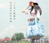 旅行單肩包運動包旅游包拉桿行李包皮膚包便攜摺疊輕便男女手提袋 藍嵐