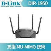 D-LINK 友訊 DIR-1950 AC1900 Gigabit 無線路由器【限時下殺↘省$1000】