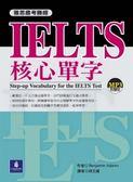 (二手書)雅思應考勝經:IELTS核心單字(1MP3)