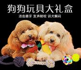 寵物狗狗玩具耐咬磨牙泰迪小狗尖叫雞慘叫雞大型犬金毛狗玩具球—聖誕交換禮物