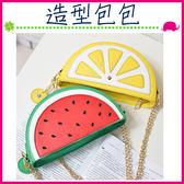 水果造型斜背包 夏日手機包 西瓜手拿包 檸檬手機袋 鏈條斜跨包 多功能小包包 通用款 5.5吋以下