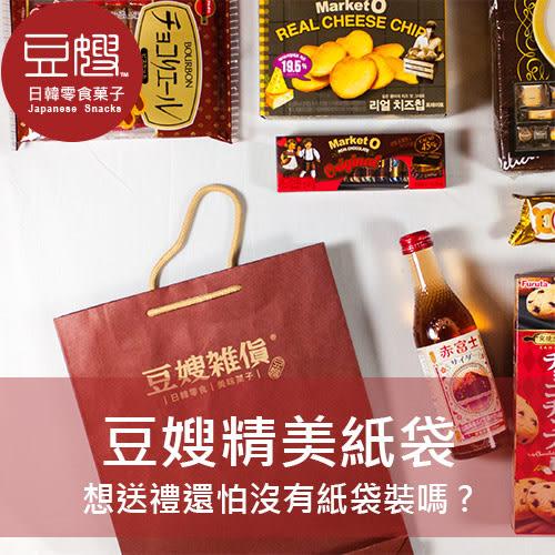 【豆嫂】豆嫂精美紙袋(單個)(送禮好方便)
