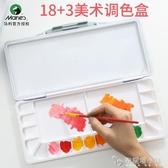 馬利專業水彩調色盒密封保濕便攜學生用水粉顏料大號調色盤H028 安妮塔小鋪