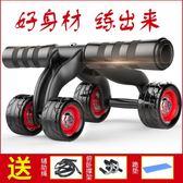 健腹輪健身器材家用男士女鍛煉軸承滾輪 Lpm1955【每日三C】