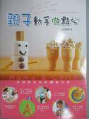 【書寶二手書T3/餐飲_PAD】親子動手做點心_王安琪
