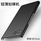 適用黑莓keyone手機殼輕薄BlackBerry key2保護套DTEK70外殼硬
