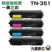 【四色一組 ↘4790元】BROTHER TN-351 相容碳粉匣 適用HLL8250CDN HLL8350CDW MFCL8600CDW等