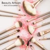 化妝刷美麗工匠化妝刷套裝動物纖維毛18支彩妝工具全套刷子淡妝美妝刷  限時八折嚴選鉅惠