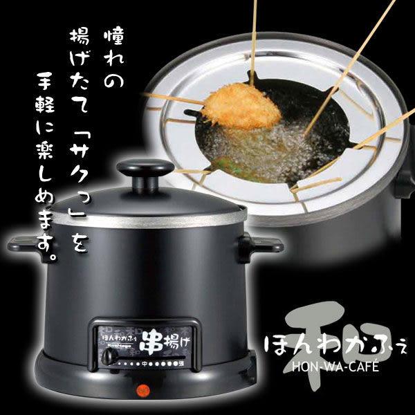 日本製炸揚物桌上型油炸鍋油鍋儲油桶天婦羅薯條薯餅安全簡易衛生HR-8952 通販屋