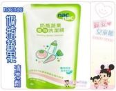 麗嬰兒童玩具館~麗嬰房代理nacnac 寶寶 奶瓶蔬果洗潔劑600ml 補充包經濟 組新包裝