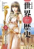 (二手書)NEW全彩漫畫世界歷史(第2卷):希臘、羅馬與地中海世界