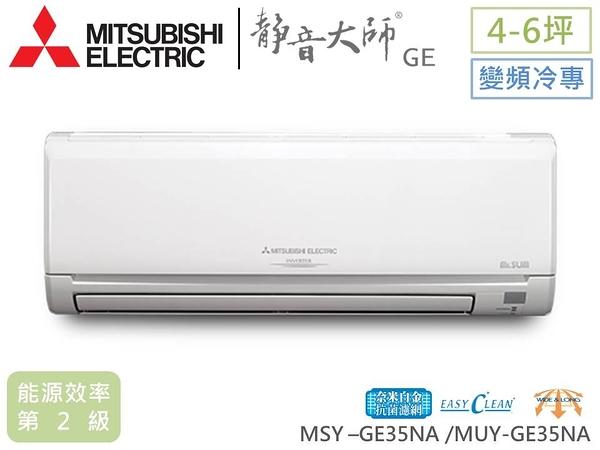 ↙0利率/贈安裝↙MITSUBISHI三菱靜音4-6坪 變頻冷專分離式冷氣MSY-GE35NA/MUY-GE35NA【南霸天電器百貨】