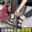 任選2雙888平底涼鞋潮流必備簡約素色魔...