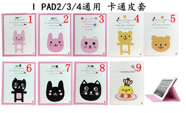 免運ipad 2/3/4 /  i pad 2/3/4通用 可愛卡通保護套 支架保護套