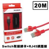 [哈GAME族]免運費●防水耐用●Switch DOBE TNS-849 USB2.0 100M 有線網卡 + SCE RJ45 20米 網路線