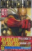 ワンパンマン<01>(ジャンプコミックス) 日文書