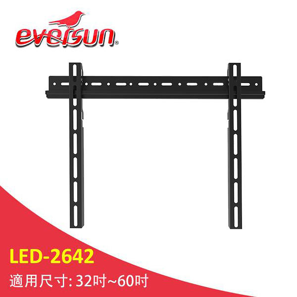 Eversun LED-2642 /32-60吋液晶電視螢幕壁掛架