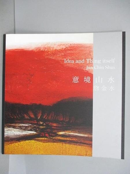 【書寶二手書T2/藝術_PGS】意境山水_詹金水Jan Chin Shui
