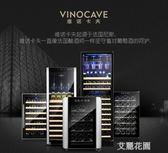 Vinocave/維諾卡夫 SC-12AJP電子紅酒櫃恒溫酒櫃 小型 家用冰吧QM『艾麗花園』