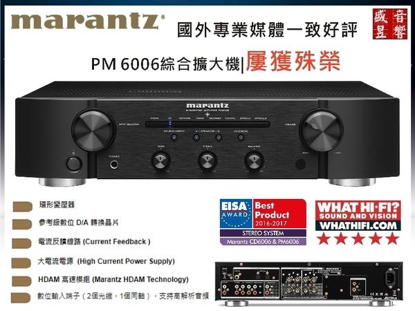 盛昱音響 『 門市有現貨』『日本 MARANTZ PM6006 綜合擴大機』環球知音公司貨