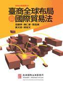 (二手書)臺商全球布局與國際貿易法