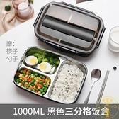 飯盒便當餐盤分格保溫日式不銹鋼餐盒套裝大容量【雲木雜貨】