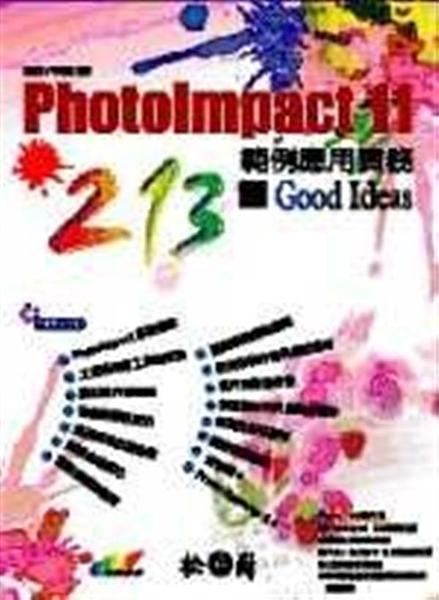 (二手書)PhotoImpact 11 範例應用實務-213 個Good Ideas