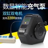 打氣泵 盛貝220V/12V車家兩用充氣泵大功率車載打氣泵預設胎壓數顯打氣筒 YYJ卡卡西