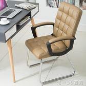 利邁辦公椅家用電腦椅職員椅會議椅學生宿舍座椅現代簡約靠背椅子【帝一3C旗艦】IGO
