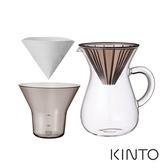 KINTO SCS 手沖咖啡壺組-濾紙型600ml 下午茶 咖啡時光 咖啡壺 玻璃壺 日式精品 好生活