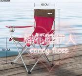 戶外便攜迷你沙灘導演寫生可折疊椅子xx3209【棉花糖伊人】