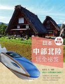 日本中部北陸玩全祕笈(全新修訂版)