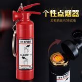 打火機 創意打火機充電個性滅火器防風USB電子點煙器激光送男友 米蘭街頭