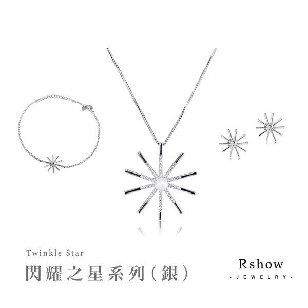 閃耀之星 設計師系列 三件組