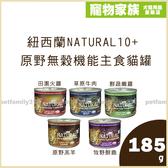 寵物家族-紐西蘭NATURAL10+ 原野無穀機能主食貓罐185g(12入)